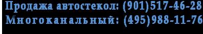 Контакты РемСтекло