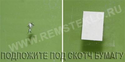 Заклейте скол или трещину как показано на фото
